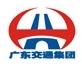 广东省交通集团有限公司