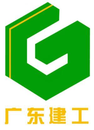 广东省建筑工程集团有限公司