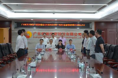 温董事长出席广东航天云制造产业投资基金签约成立大会1.jpg