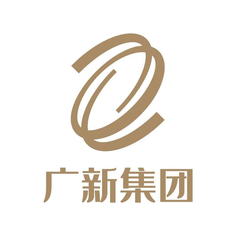 广东省广新控股集团有限公司
