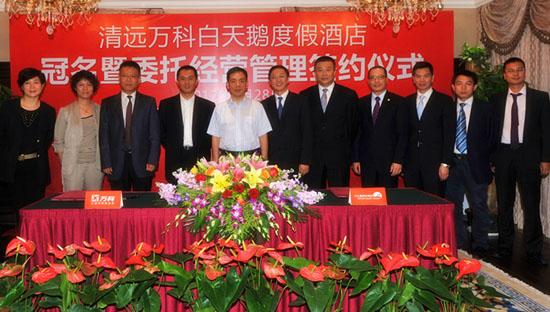 清远万科城温泉_广东省人民政府国有资产监督管理委员会